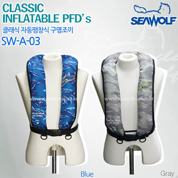 씨울프 자동팽창식 구명복 SW-A03/가벼우무게/안전점검필/국내생산